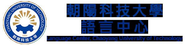 朝陽科技大學 - 語言中心